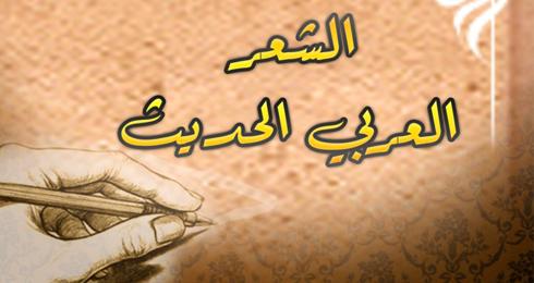 الشعر العربي الحديث: تنوعاته وتطوراته