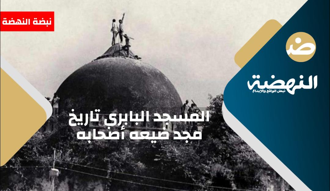 المسجد البابري : تاريخ مجد ضيعه أصحابه