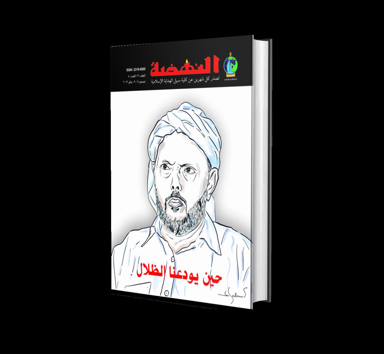 عن فقيد الأمة بافوتي مسليار الفرفوري