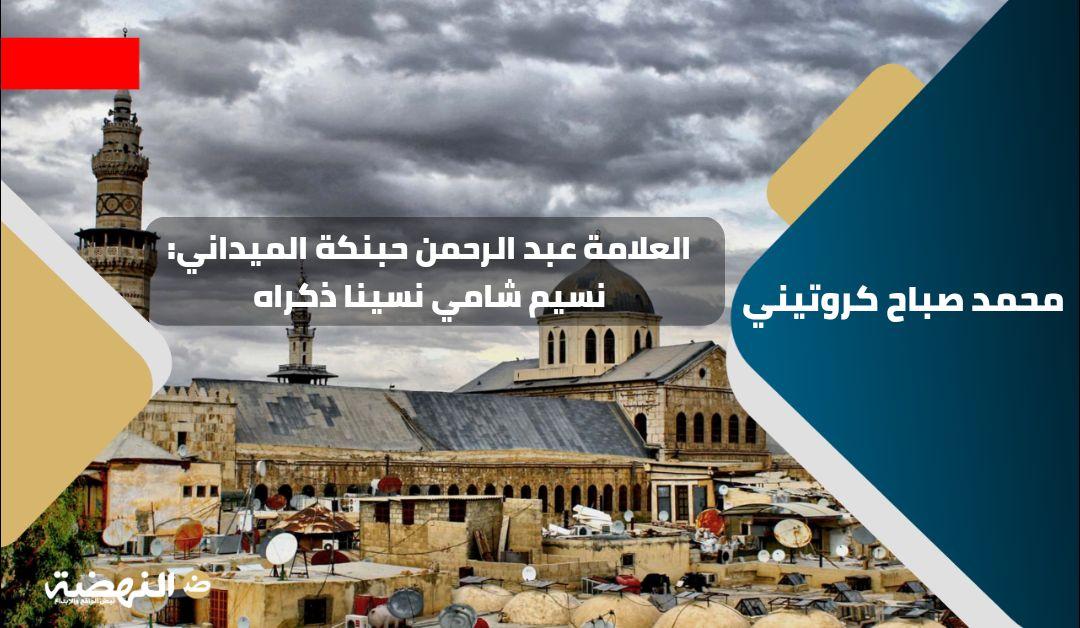 العلامة عبد الرحمن حبنكة الميداني: نسيم شامي نسينا ذكراه