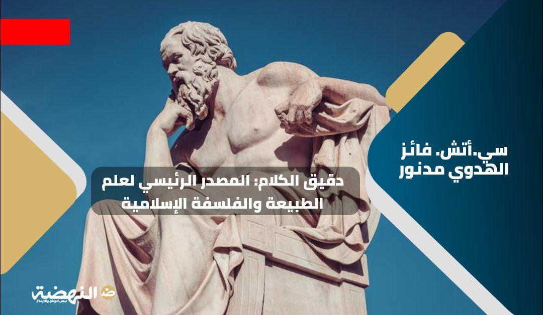 دقيق الكلام: المصدر الرئيسيّ لعلم الطبيعة  والفلسفة الإسلاميّة في العصر الراهن