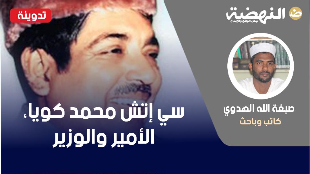 سي إتش محمد كويا، الأمير والوزير