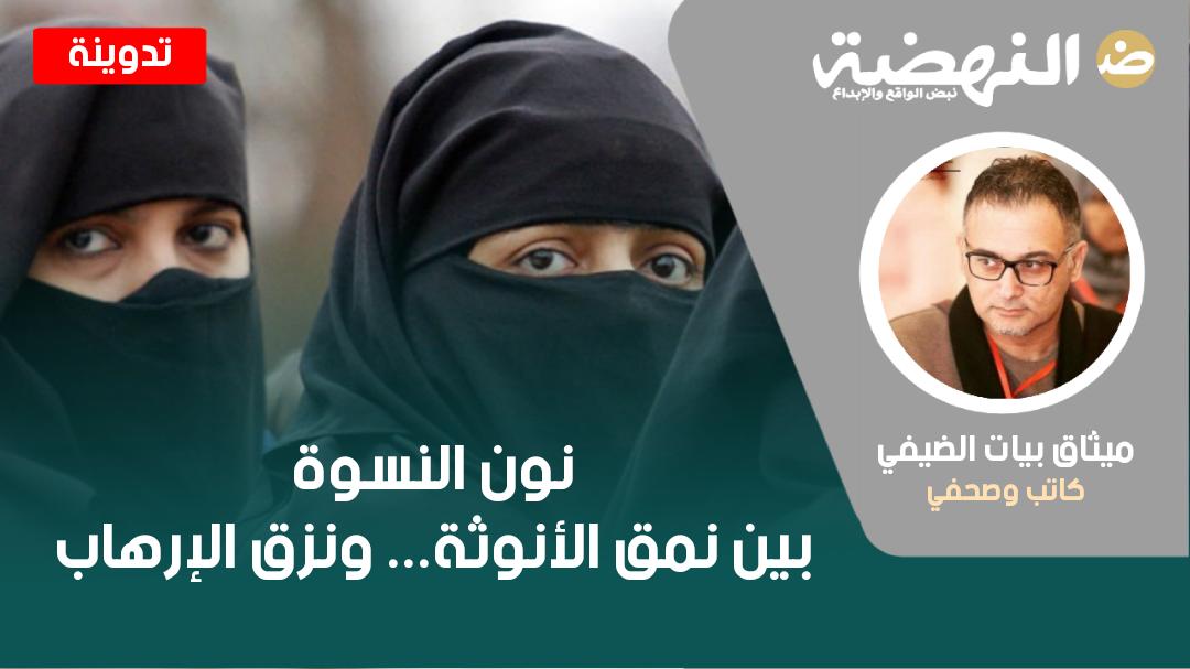 نون النسوة بين نمق الأنوثة ونزق الإرهاب