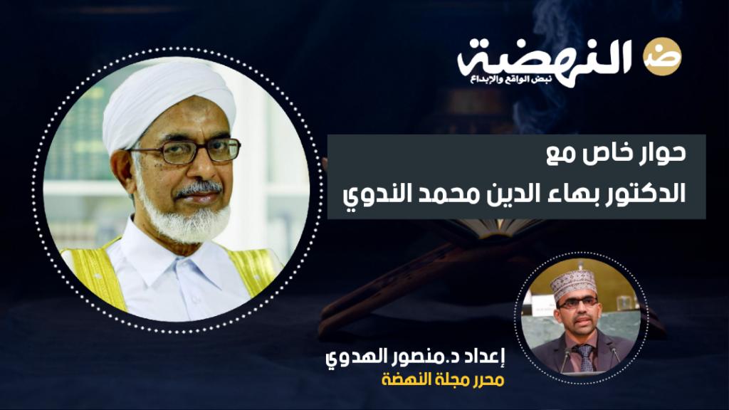 حوار مع الدكتور بهاء الدين محمد الندوي