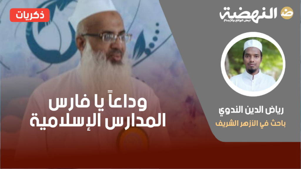 وداعا يا فارس المدارس الإسلامية