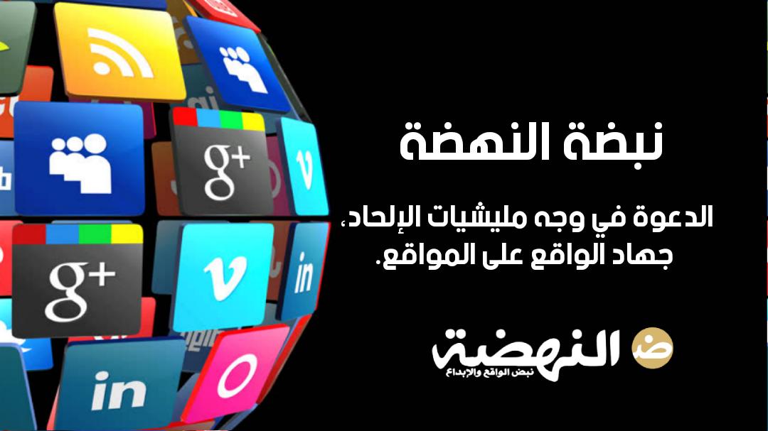 الدعوة في وجه مليشيات الإلحاد، جهاد الواقع على المواقع