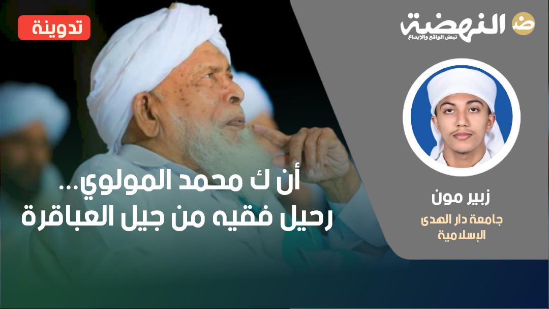 أن ك محمد مولوي.. رحيل فقيه من جيل العباقرة