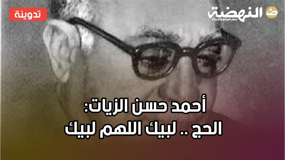 أحمد حسن الزيات: الحج .. لبيك اللهم لبيك