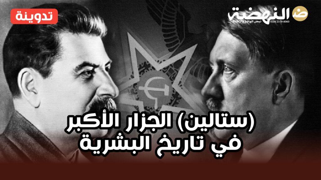 (ستالين) الجزار الأكبر في تاريخ البشرية