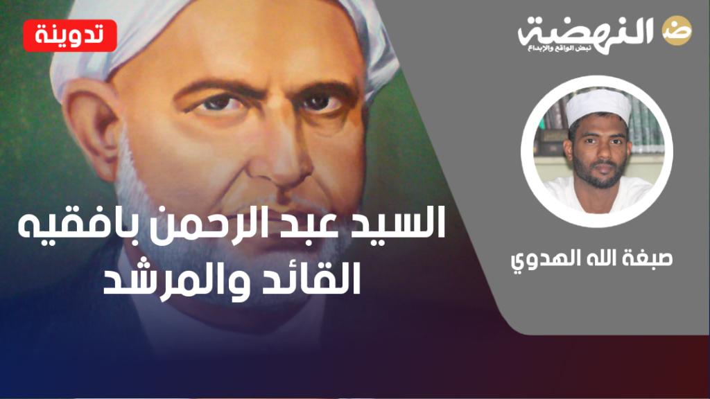 السيد عبد الرحمن بافقيه القائد والمرشد